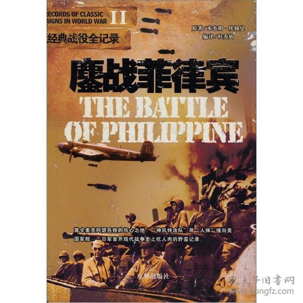 二战经典战役丛书:鏖战菲律宾