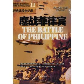二战经典战役丛书--鏖战菲律宾