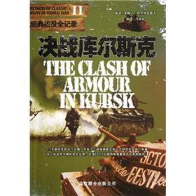 9787806009024-hs-二战经典战役全记录:决战库尔斯克
