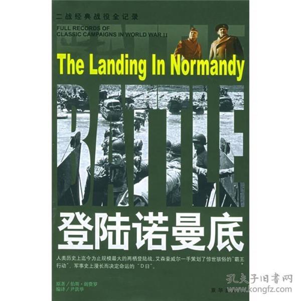 二战经典战役丛书:登陆诺曼底