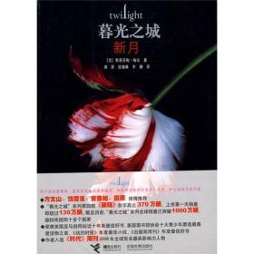 暮光之城:新月 (美)梅尔 龚萍,张雅琳,李俐 接力出版社 9787544804196