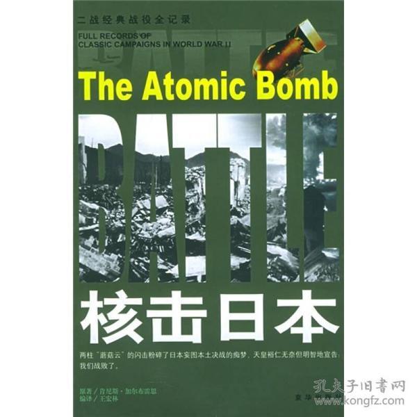 二战经典战役丛书:核击日本