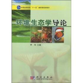 """环境生态学导论/普通高等教育""""十一五""""国家级规划教材"""