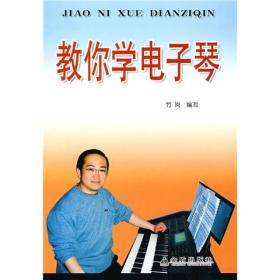 教你学电子琴