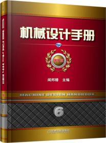 机械设计手册(第6卷)(第5版)