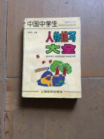 中国中学生人物描写大全