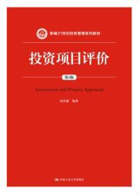 清仓处理! 投资项目评价(第5版)成其谦9787300248622中国人民大学出版社