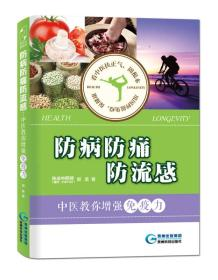 防病防痛防流感:中医教你增强免疫力