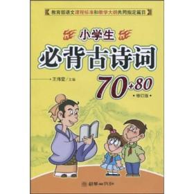 小学生必背古诗词70+80(修订版)