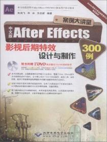 中文版After Effects影视后期特效设计与制作300例-(不含DVD光盘)