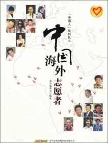 中国的海外志愿者(中文版)