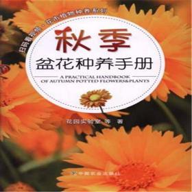 秋季盆花种养手册(扫码看视频花市植物种养系列)