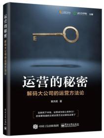 运营的秘密:解码大公司的运营方法论