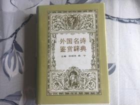 外国名诗鉴赏辞典
