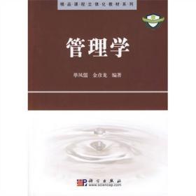 精品課程立體化教材系列:管理學