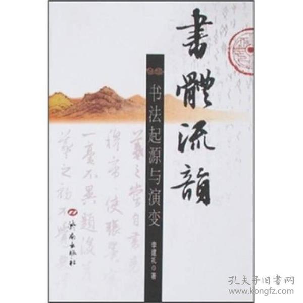 书体流韵:书法起源与演变