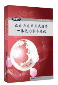 亚太与东亚区域经济一体化形势与建议