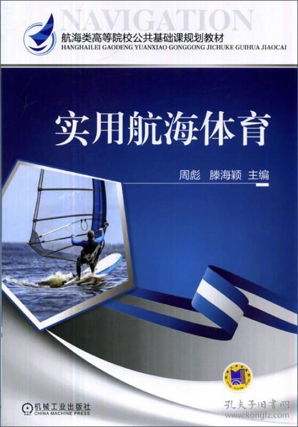 实用航海体育