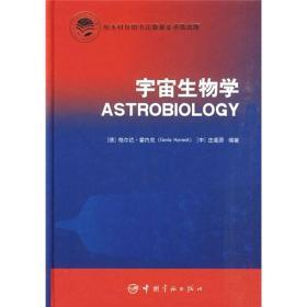 宇宙生物学