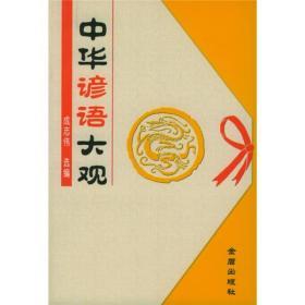 中华谚语大观