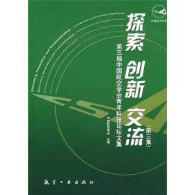 探索 创新 交流:第3届中国航空学会青年科技论坛文集(第3集)