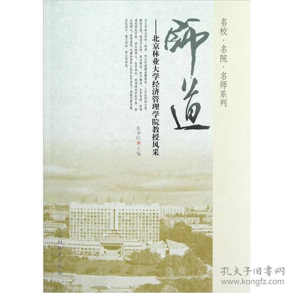 名校名院名师系列·师道:北京林业大学经济管理学院教授风采