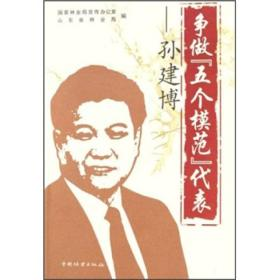 """争做""""五个模范""""代表:孙建博"""