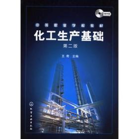 中等职业学校教材:化工生产基础(第二版)