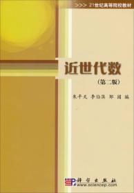近世代数(第二版)/21世纪高等院校教材