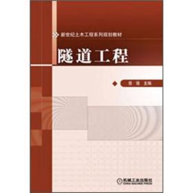 新世纪土木工程系列规划教材:隧道工程