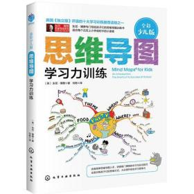 思维导图:学习力训练:An introduction the shortcut to success at school