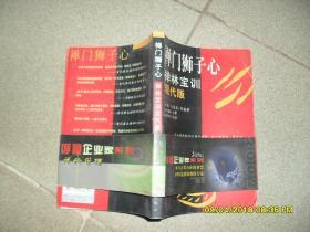 禅门狮子心:禅林宝训现代版(85品大32开王绍璠签名本2002年2版1印338页)42770