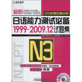 3级:2010最新日语能力测试必备1999-2009.12试题集 无盘