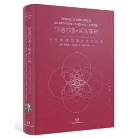 阿诺尔德 索末菲传 原子物理学家与文化信使