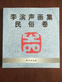 李滨声画集 (民俗卷)签名本