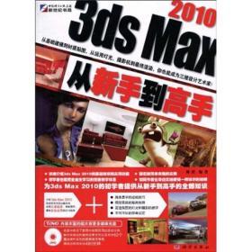 3ds Max 2010从新手到高手(全彩)