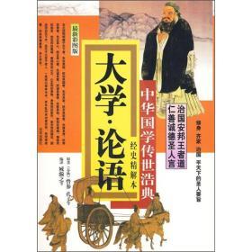 中华国学传世浩典:大学.论语(彩图版)