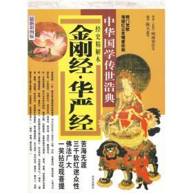 中华国学传世浩典:金刚经·华严经  经史精解本