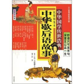 中华国学传世浩典:中华歇后语故事:民俗精集本