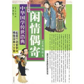 中华国学传世浩典:闲情偶寄(彩图版)