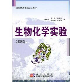 国家精品课程配套教材:生物化学实验(第4版)