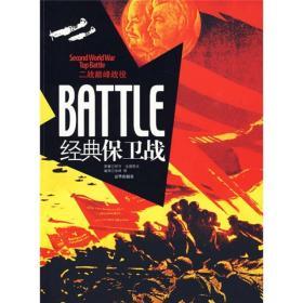 二战巅峰战役之经典保卫战
