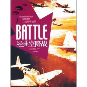 二战巅峰战役:经典空降战