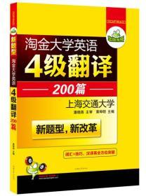 华研外语 淘金大学英语4级翻译200篇