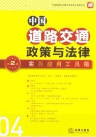 中國政策與法律實務應用工具箱叢書:中國道路交通政策與法律·實務應用工具箱(第2版)