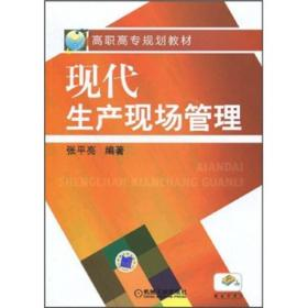 高职高专规划教材:现代生产现场管理