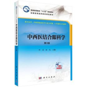 中西医结合眼科学(第三版)