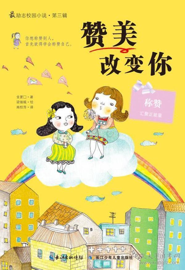 最励志校园小说·第三辑:赞美改变你(彩色插图版)