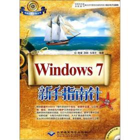 Windows 7新手指南针 陈雷,洪刚,马海平 石油工业出版社