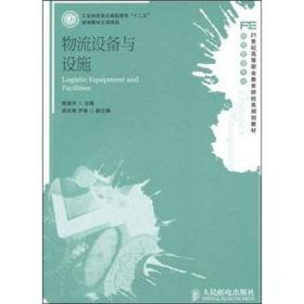 物流设备与设施 陈修齐 人民邮电出版社 9787115249937